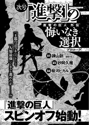 shingeki_no_kyojin_gaiden_-_kuinaki_sentaku_2192