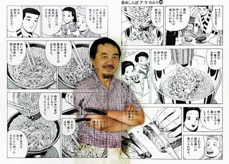tetsuya_manga_wideweb__470x336,0