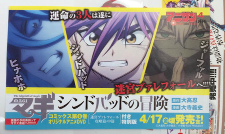 sinbad-no-boken-4th-ova