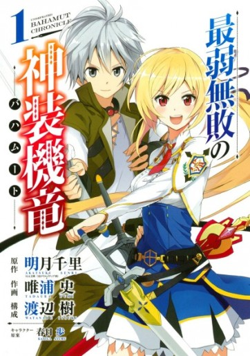 Couverture du tome 1 du manga