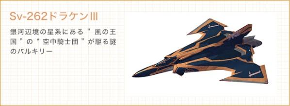 Le design du Sv-262 est inspiré du chasseur suedois Saab 35 Draken.