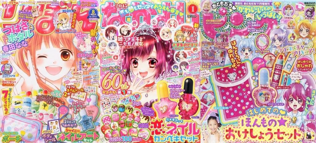 Cancer-Found-In-Shoujo-Manga