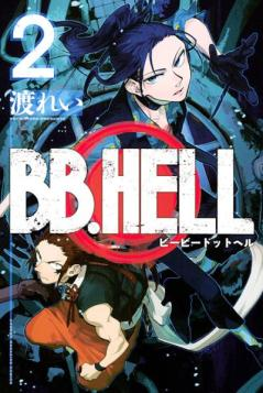 BBHell tome 2